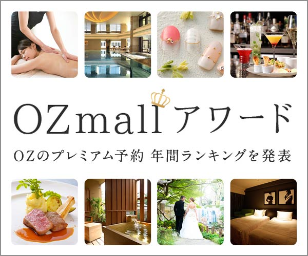 厳選ホテル・旅館・レストラン・ 美容室の贅沢プランをお得に予約。東京女子に人気【OZmall】利用モニター