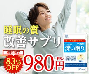 TVCMで話題!眠りでお悩みの方へ新睡眠対策サプリ【アラプラス 深い眠り】