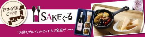 「ご当地の美味しいお酒」と「ご当地自慢のグルメ」セット通販サイト【SAKEぐる】