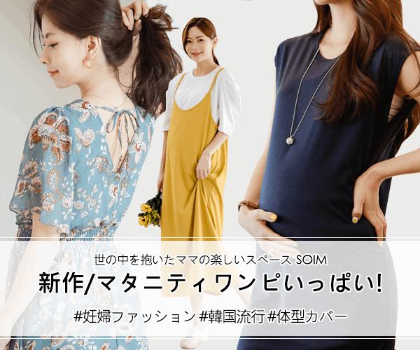 váy bầu tại Nhật