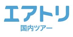 格安航空券サイト「エアトリ」の【国内ツアー】