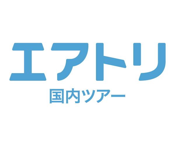 「エアトリ」の【国内ツアー】