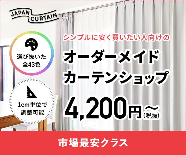 オーダーメイドカーテンをシンプルに安く!品質良し!値段良し!