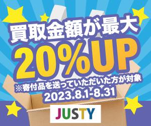 ディズニーグッズ買取の【ディズニー館】利用モニター