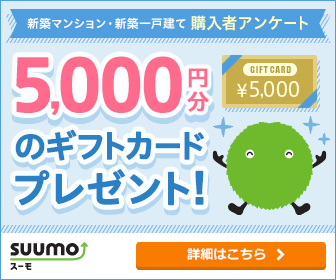 【SUUMO】お住まいアンケート