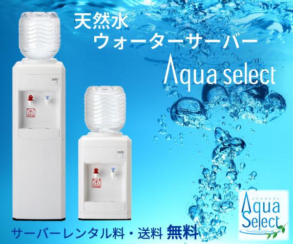 天然水でもっとも安い ウォーターサーバー「アクアセレクト」