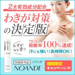 殺菌率100%達成!「NOANDE(ノアンデ)」