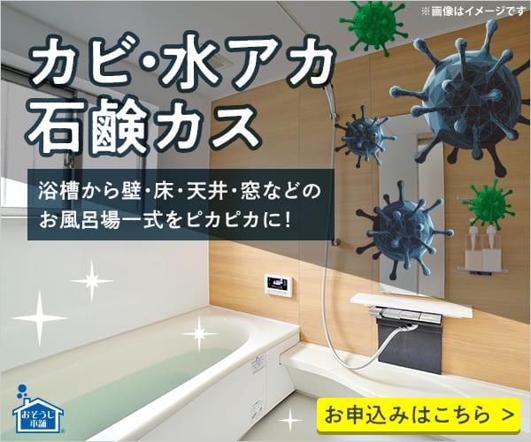 おそうじ本舗(浴室クリーニング)