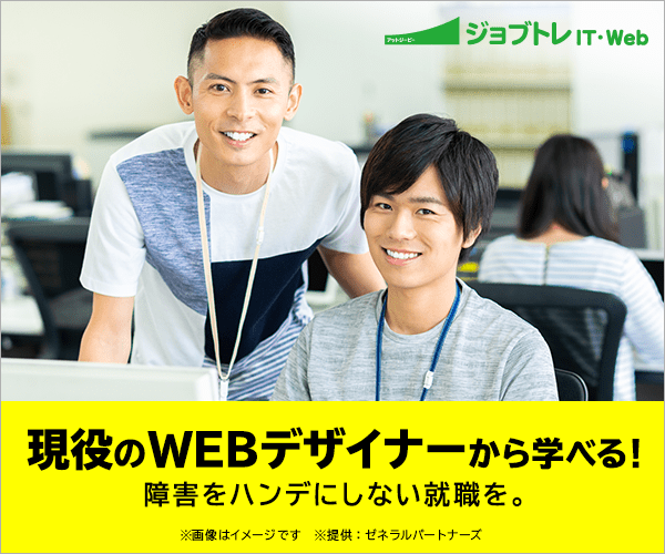 障害者の方のためのWeb・IT就労移行支援サービス