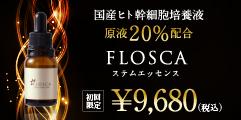 【FLOSCAステムエッセンス】ヒト幹細胞培養液 高濃度20%配合美容液