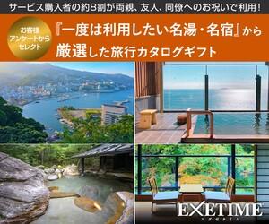 体験型カタログギフト【EXETIME】