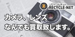 カメラ買取【リサイクルネット】