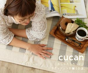 メーカー直販!カーテン、ラグ、玄関マット専門店【cucan クーカンネットショップ】