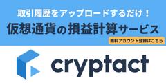 仮想通貨損益計算サービス「CRYPTACT」