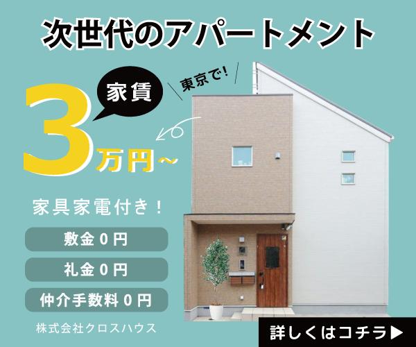 東京 敷金0円、礼金0円、仲介手数料0円!初期費用3万円のみ。