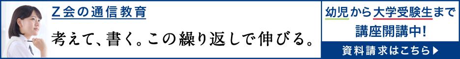 Z会幼児コース『ぺあぜっと』が秀逸すぎる!幼児期に伸ばす3つの力