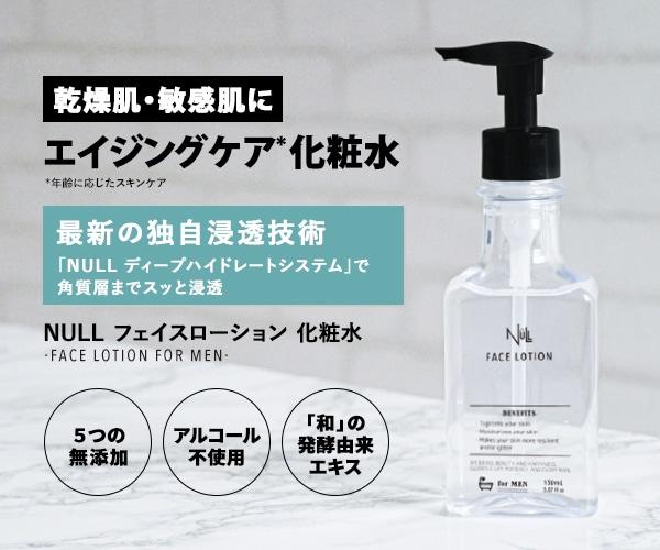 NULL フェイスローション