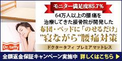 【ドクタータフィ】腰痛対策マットレス