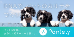 犬遺伝子検査【Pontely】