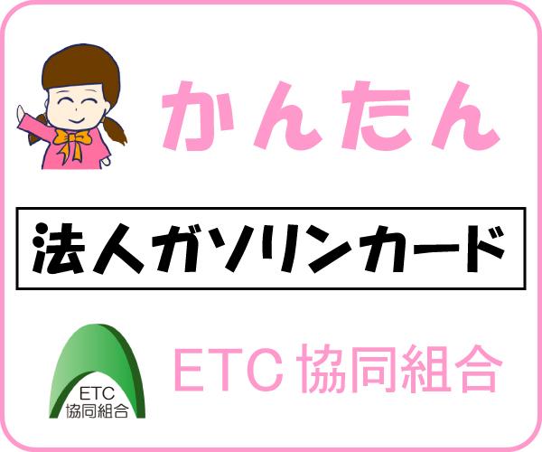 ETC協同組合の法人ガソリンカード