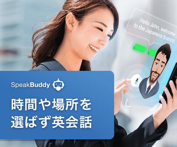 優良英会話アプリ ネイティブがよく使うイディオムを学べるスペシャルコンテンツも用意!