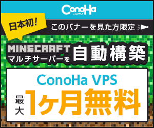 conoha minecraft
