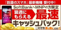 スマホ 乗り換え.com