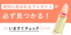 ギフト専門セレクトショップ【TANP】