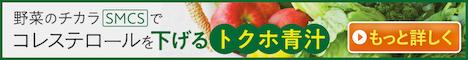 緑でサラナ栄養成分