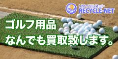 リサイクルネット(ゴルフ用品)