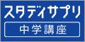 【成績アップの新常識!リクルート【スタディサプリ小学・中学講座】】ベーシックコース