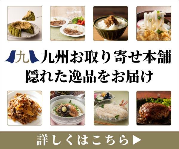 【九州おとりよせ本舗】九州人が納得する本当のグルメ・全国送料無料!