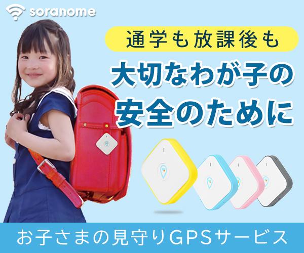 大切なお子さまをGPS端末で見守り【soranome(ソラノメ)】利用モニター