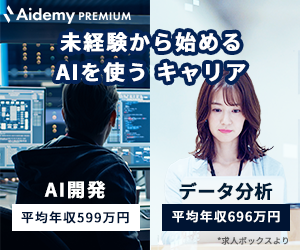 Aidemy Premiumとは