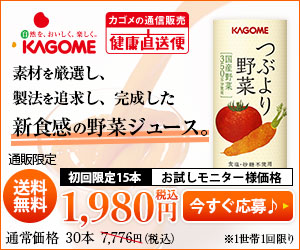 カゴメの理想の野菜ジュース【つぶより野菜(お試し15本セット)】商品モニター