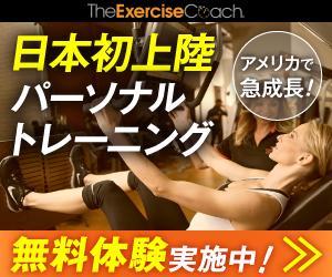 エクササイズコーチ(exercise coach)