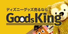 グッズキング【ディズニーグッズ買取】