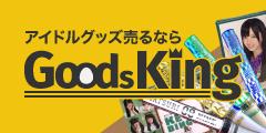 アイドルグッズ買取【グッズキング】