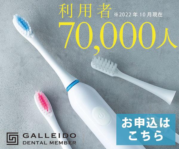 電動歯ブラシ定期便 GALLEIDO DENTAL MEMBER
