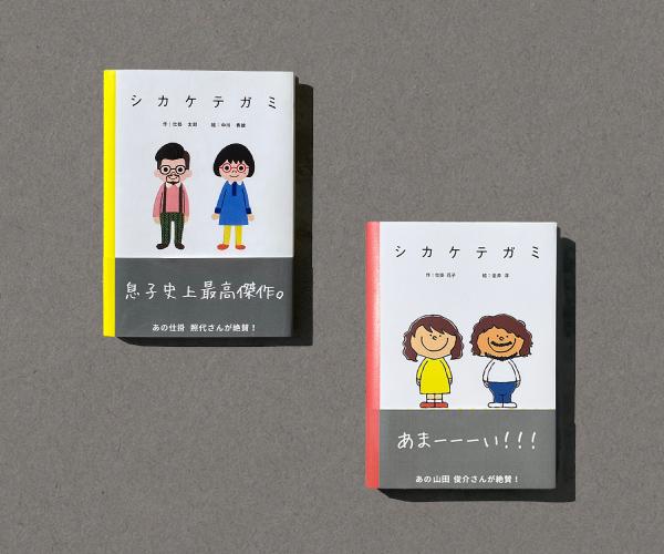 いい大人のためのラブレター【シカケテガミ】