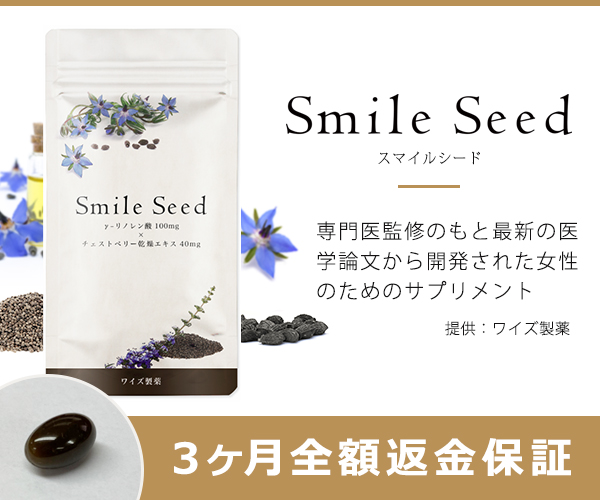 Smile Seed(スマイルシード)
