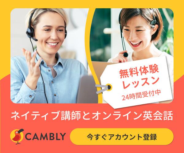 『CAMBLY(キャンブリー)』