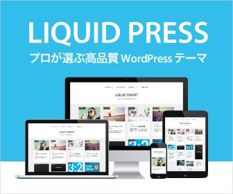 LIQUID PRESSバナー