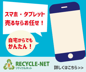 スマホ・タブレットの買取専門【リサイクルネット】利用モニター