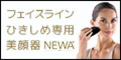 NEWAリフト・NEWAリフト+(プラス)のポイント対象リンク