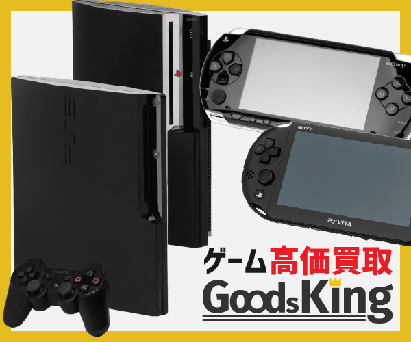 ゲーム買取の【グッズキング】(20-0605)