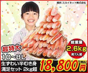 カニ通販売上日本一!?知名度抜群【かに本舗】