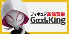 フィギュア買取【グッズキング】