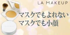 LA MAKEUP(ラ・メイキャ)