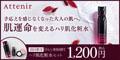 【アテニア】ドレスリフトハリ肌化粧水セット